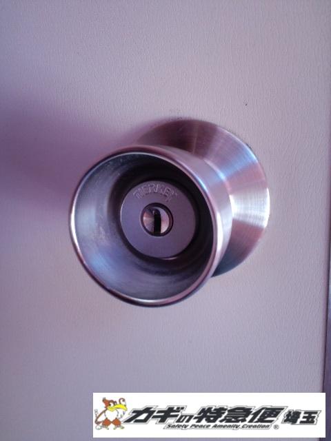 鍵交換(朝霞市で紛失による鍵交換をしました)