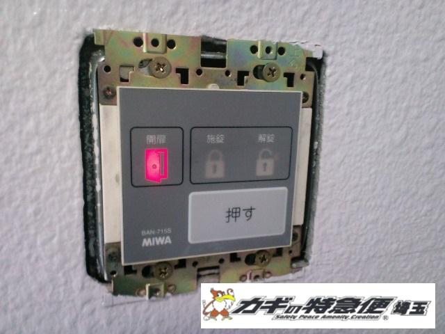 電気錠システムの修理・交換(MIWA BAN-715S 新宿区で美和ロック電気錠修理)