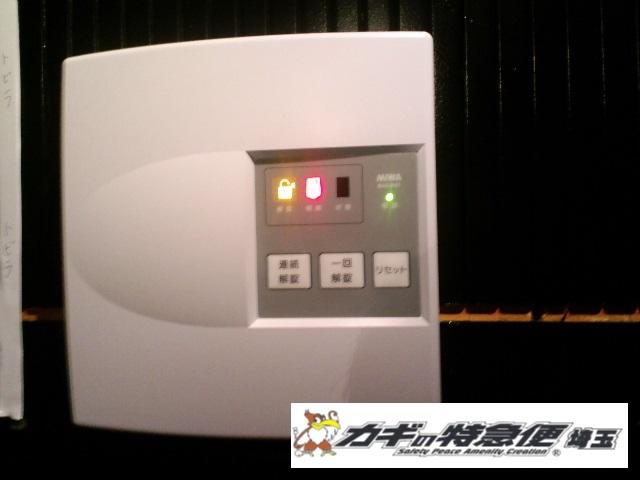 電気錠システムの修理・交換(会員制の飲食店に電気錠の設置取付け|東京都新宿区)