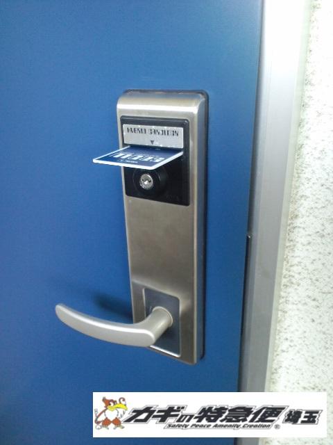 電子ロック(美和ロックMC25カード錠の修理|埼玉県川口市)