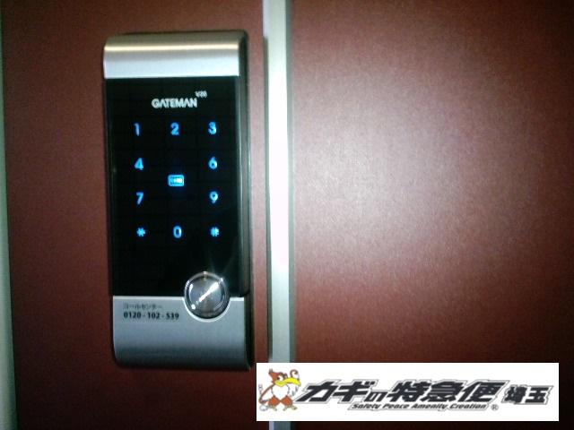 電子ロック(鍵の紛失の心配がないんです!豊島区で電子錠gatemanV20の取付け)