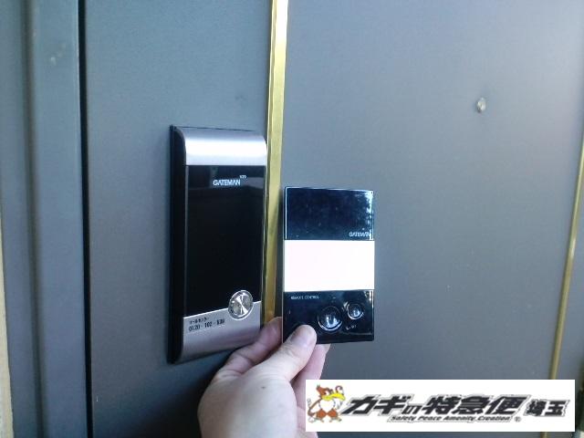 電子ロック(リモコンで遠隔操作できる鍵の取付け|埼玉県さいたま市|gatemanV20)