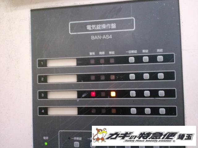 電気錠システムの修理・交換(MIWA BAN-AS4故障 埼玉県越谷市でオートロック電気錠修理)