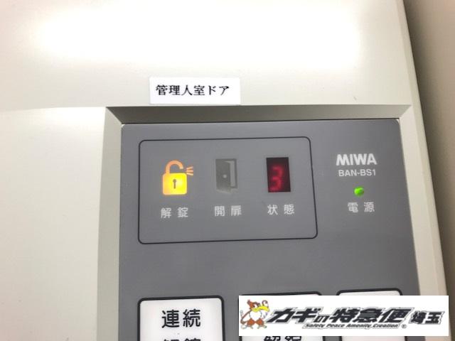 電気錠システムの修理・交換(丁寧な作業を致します!電気錠の鍵がかからない!MIWA BAN-BS1 東京都世田谷区)