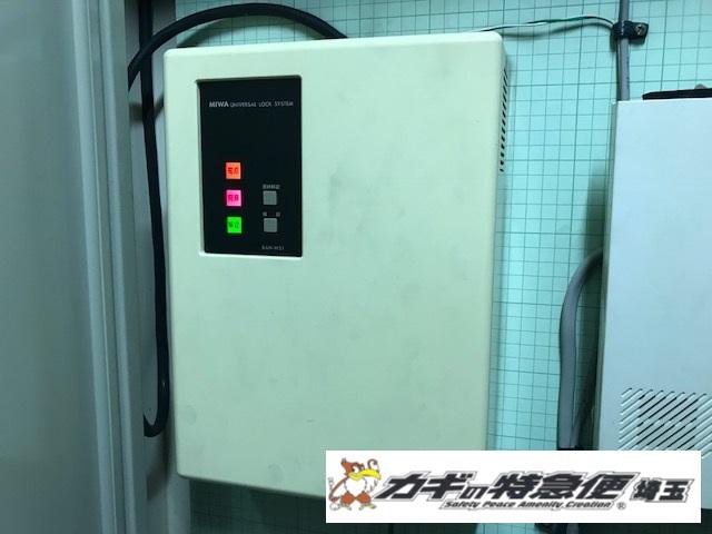 電気錠システムの修理・交換(MIWA BAN-WS1修理事例 世田谷区オートロック電気錠の故障対応)