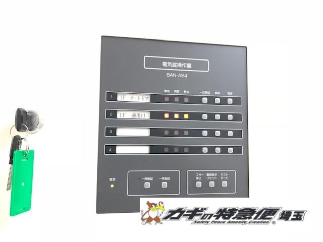 電気錠システムの修理・交換(MIWA BAN-AS4修理 警報が出る!電気錠が閉まらない!ランプが点灯する!東京都中野区)