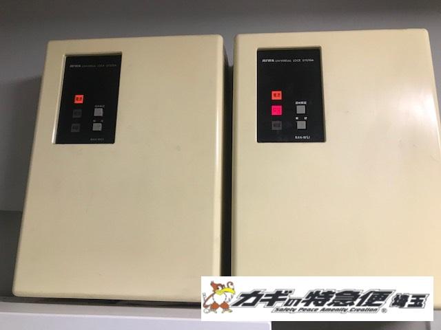 電気錠システムの修理・交換(MIWA BAN-WS1の故障修理:電気錠が閉まらない!埼玉県さいたま市/東京・埼玉)