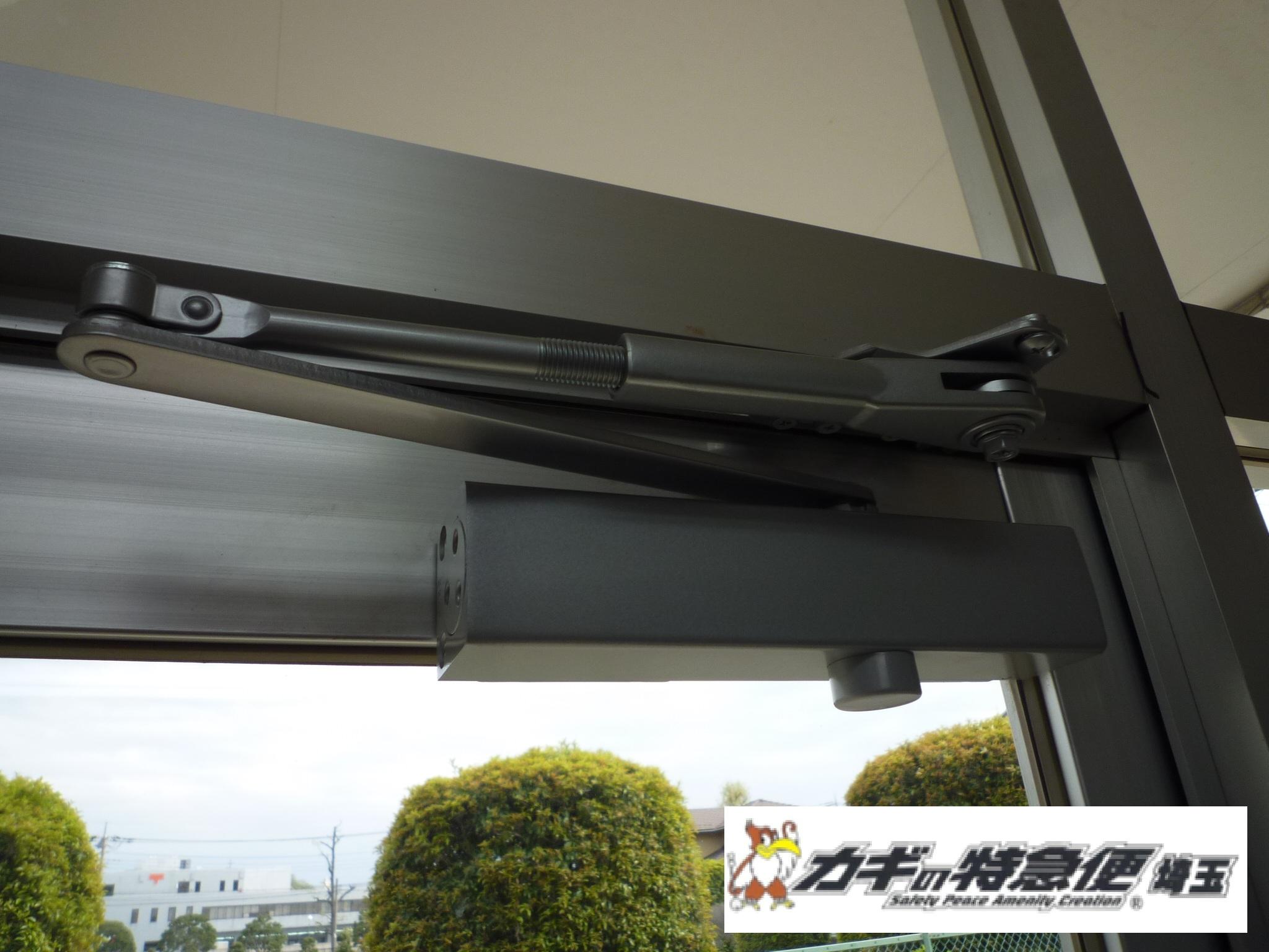 ドアクローザーの交換修理(バタンと扉がしまったら要注意!埼玉県上尾市でドアクローザー交換(RYOBI リョービ))