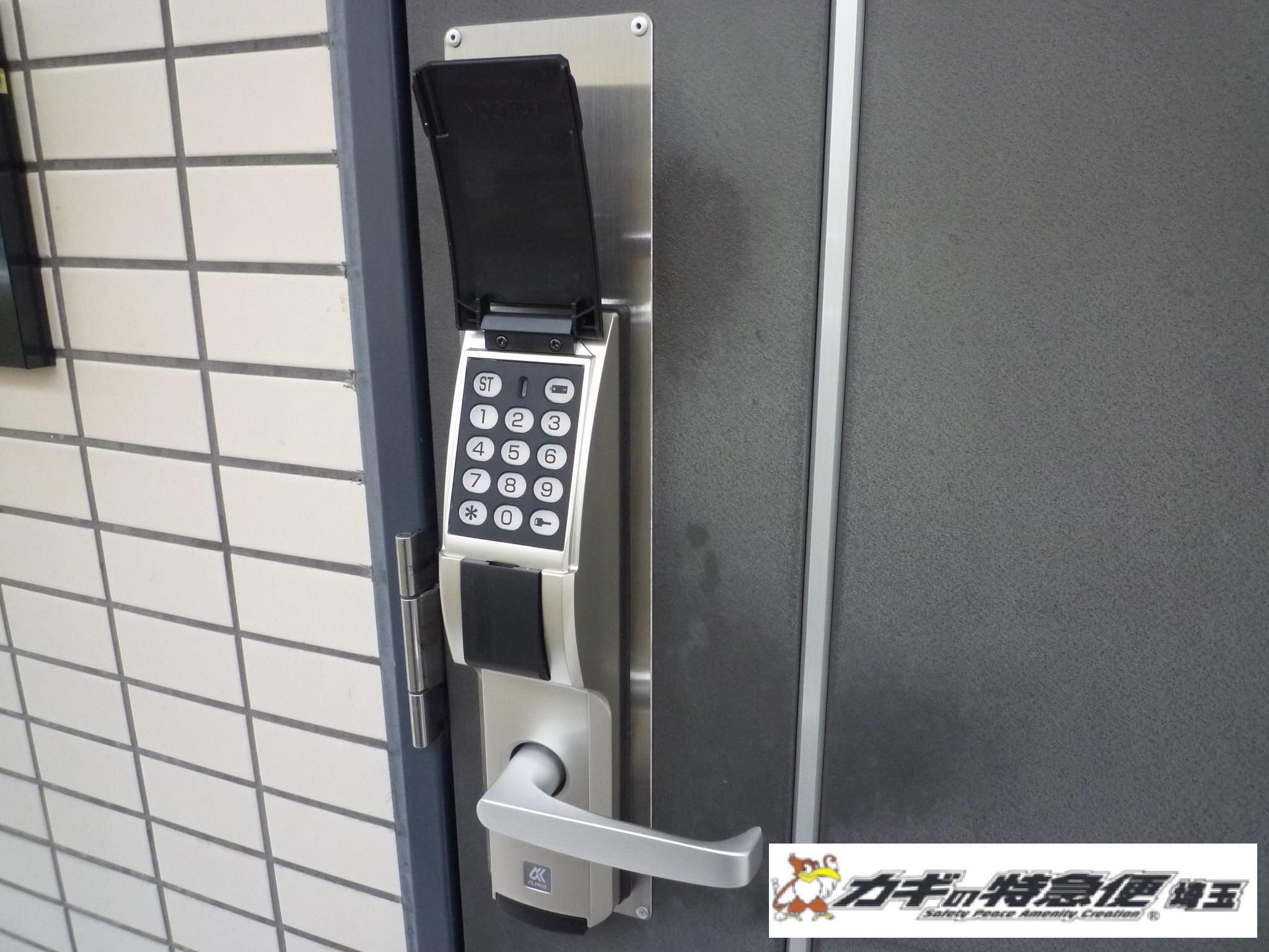 鍵交換(激安の鍵屋に要注意!さいたま市でアルファ・デジタロック交換)