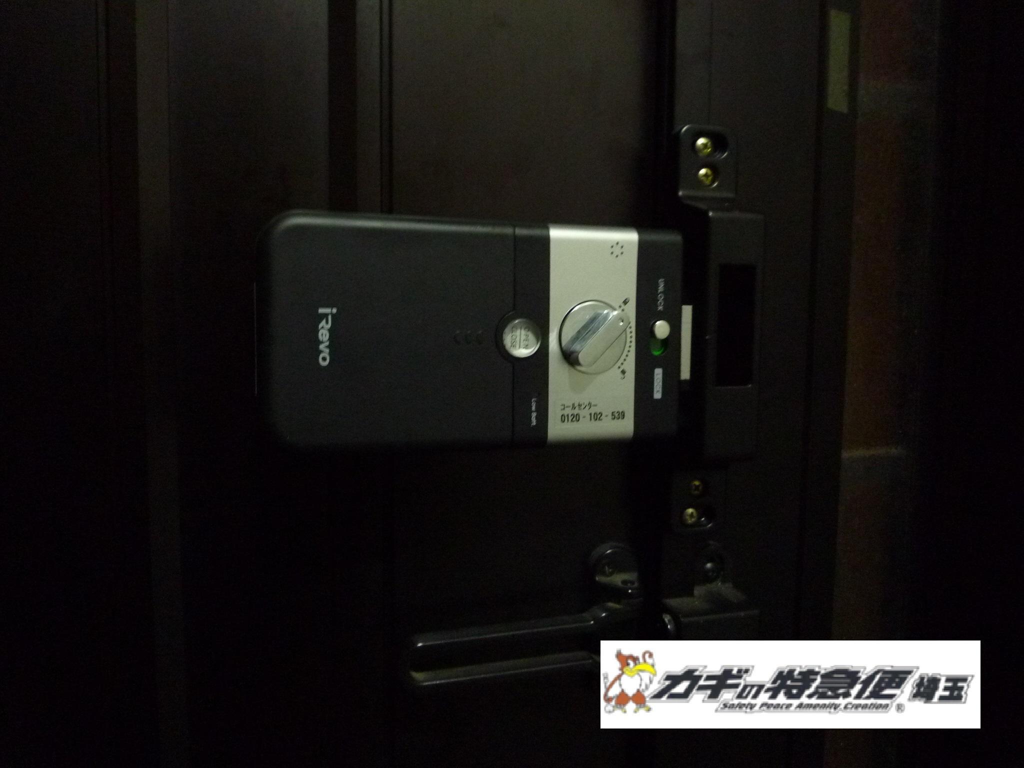 電子ロック(指紋錠(電子錠・電子ロック)の設置 埼玉県所沢市(ゲートマンF10))