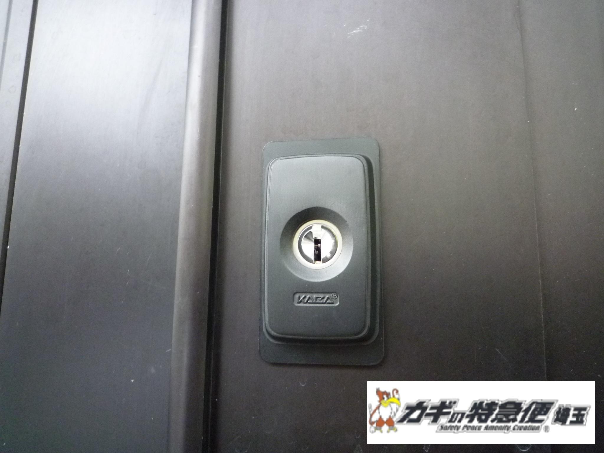 鍵取付け(最強の鍵はこれだ!さいたま市で補助錠の取付け カバ社6533)