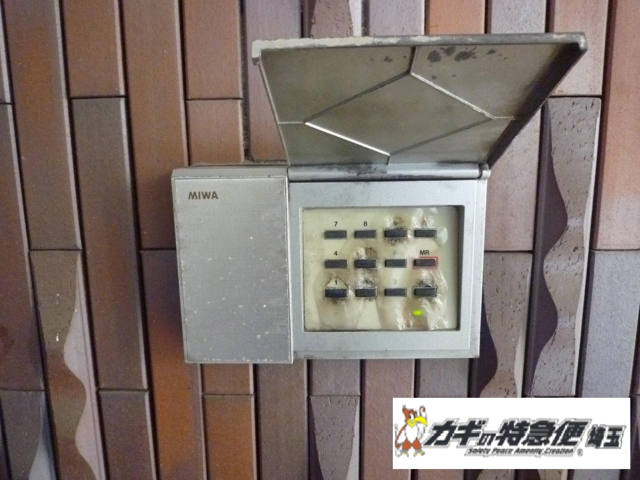 電気錠システムの修理・交換(美和ロックマジカルテンキー電気錠システムの交換修理 埼玉県さいたま市)