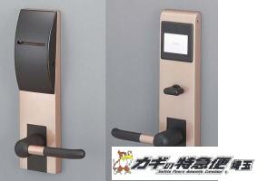 電気錠システムの修理・交換(カード錠の不具合!志木市で修理)