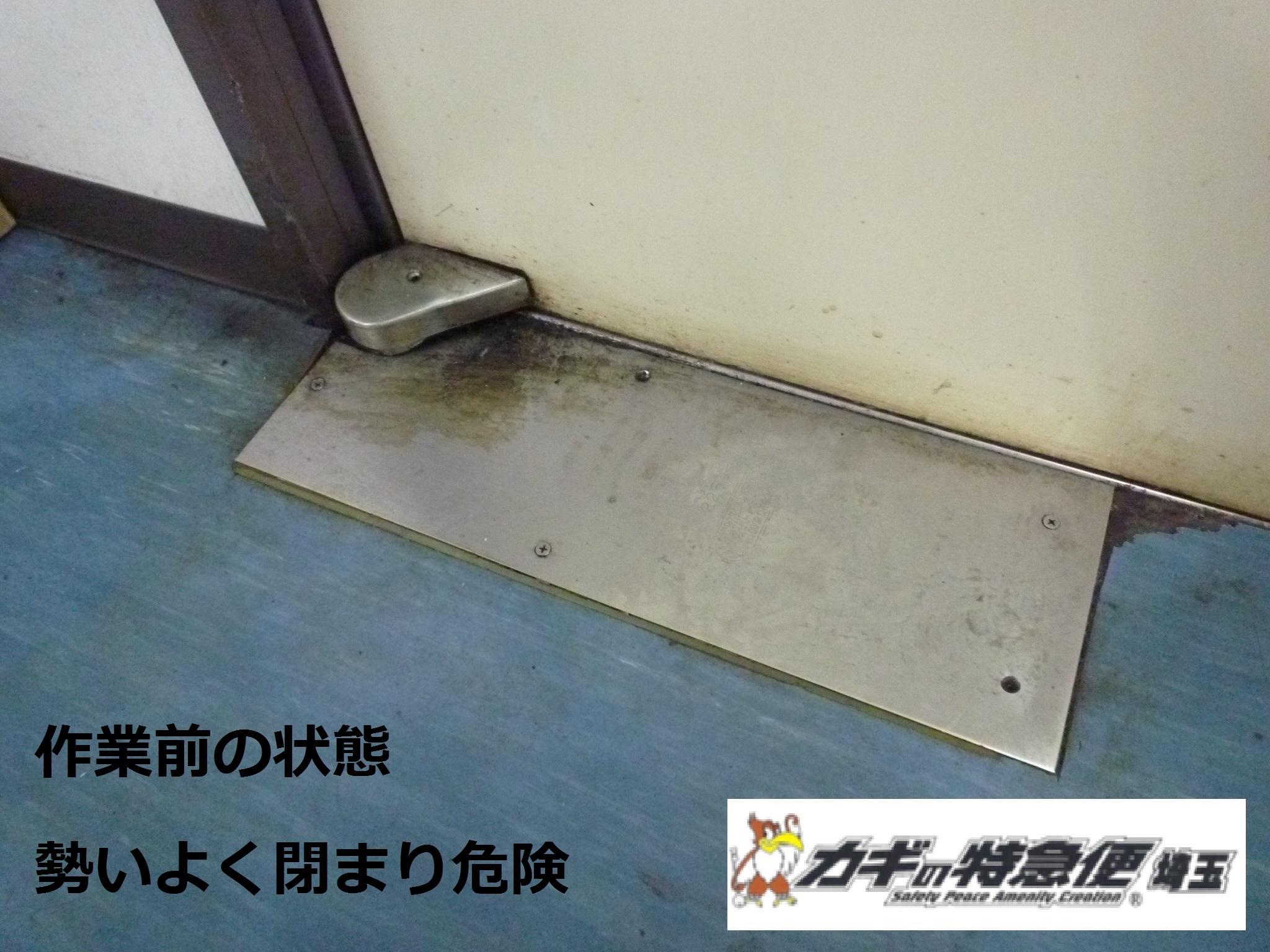 ドアクローザーの交換修理(フロアヒンジの交換 埼玉県川口市 ニュースター・ドアクローザー)
