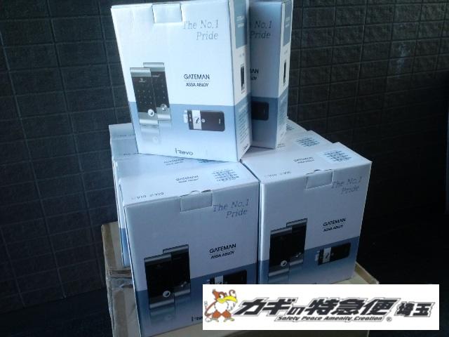 電子ロック(埼玉・東京で電子錠(電子ロック)の大量取付け承ります。ゲートマンV20)