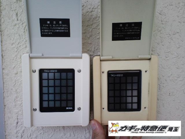電気錠システムの修理・交換(美和ロックマジカルテンキーの修理 埼玉県さいたま市)