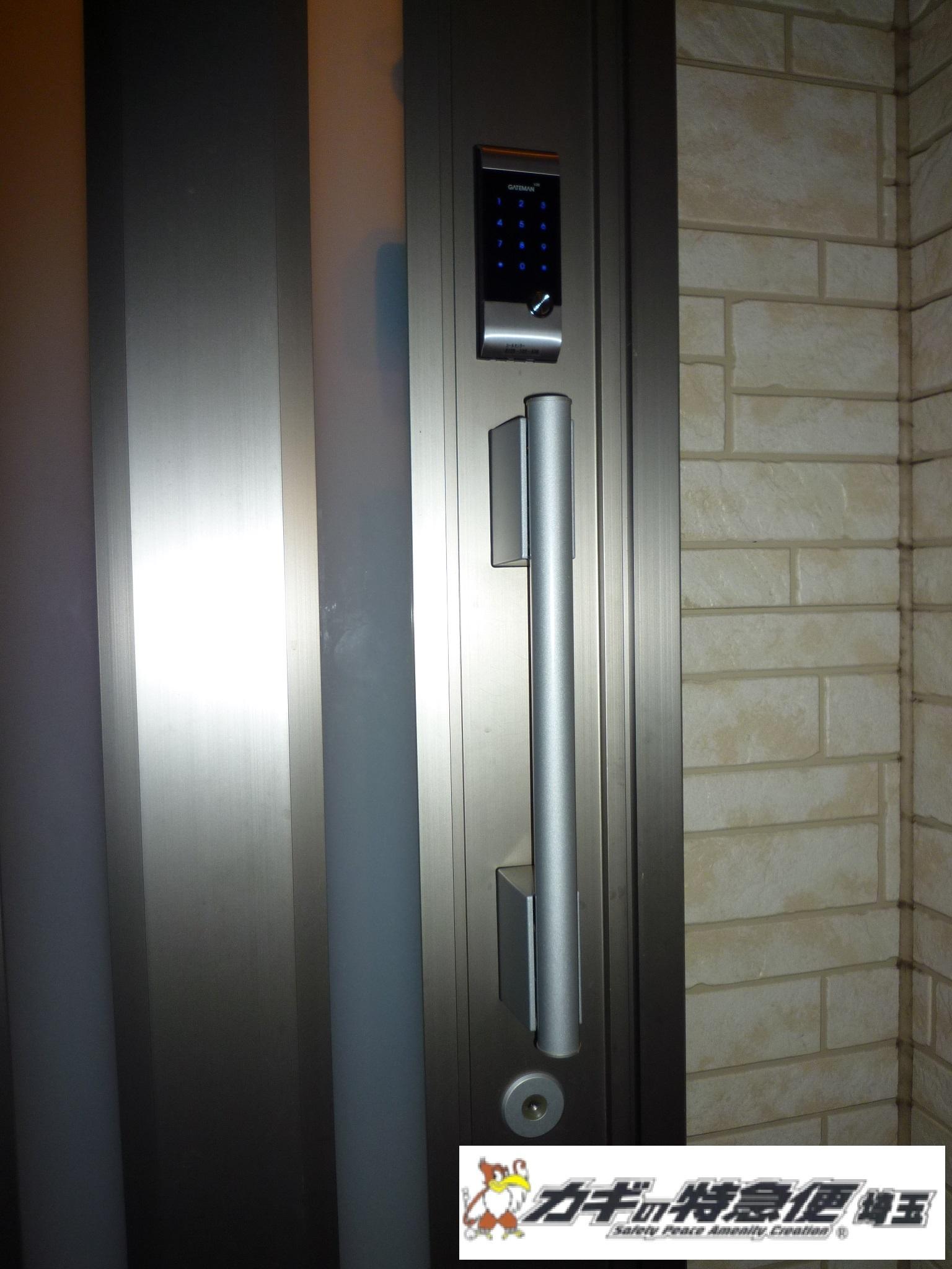 電子ロック(鍵の紛失や盗難を防ぐには!埼玉県所沢市で電子錠(電子ロック)の取付け gateman V20)