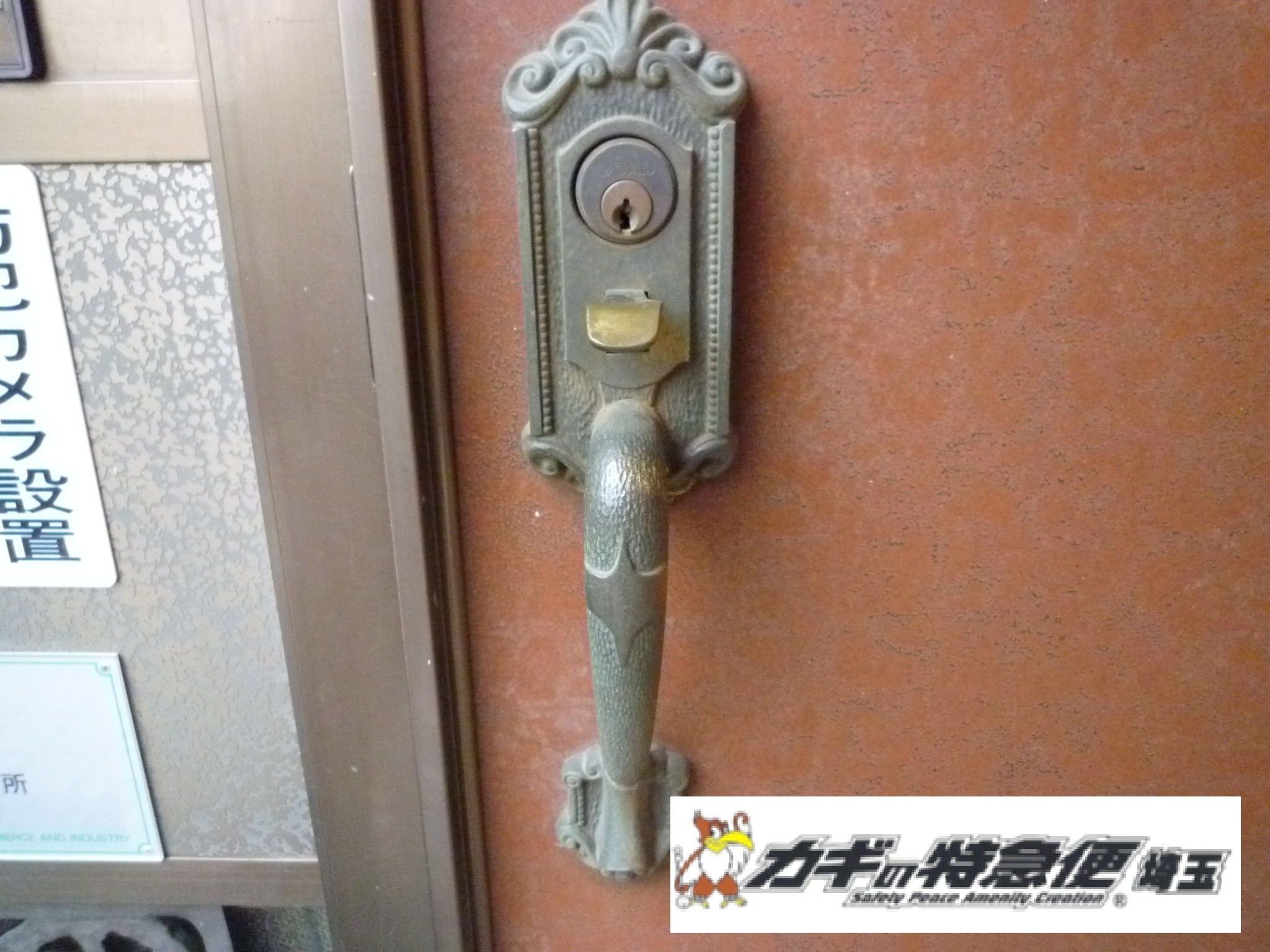鍵交換(GOALの装飾錠を美和ロックへ交換 埼玉県所沢市)
