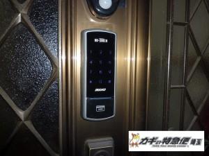 電子ロック(さいたま市で電子錠の取付け 新生デジタルからの交換)